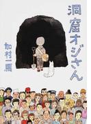洞窟オジさん (小学館文庫)(小学館文庫)