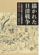 描かれた日清戦争 久保田米僊『日清戦闘画報』 影印・翻刻版