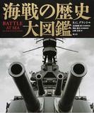 海戦の歴史大図鑑
