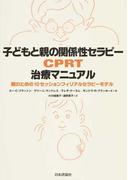 子どもと親の関係性セラピーCPRT治療マニュアル 親のための10セッションフィリアルセラピーモデル