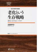 老化という生存戦略 進化におけるトレードオフ (日評ベーシック・シリーズ シリーズ進化生物学の新潮流)