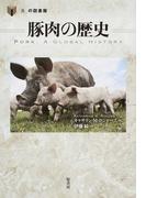 豚肉の歴史 (「食」の図書館)