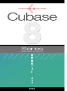 Cubase 8 Series徹底操作ガイド for Windows/MacOS/Pro/Artist/Elements/AI/LE (THE BEST REFERENCE BOOKS EXTREME)