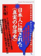 日本人に隠された《真実の台湾史》 台湾《日本語世代》がどうしても今に伝え遺したい 韓国は「嫌日」なのに台湾はなぜここまで「親日」なのか? (Knock‐the‐knowing)