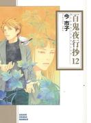 百鬼夜行抄 12 (朝日コミック文庫 い)