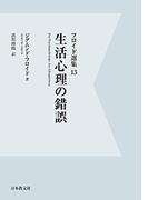 フロイド選集 デジタル・オンデマンド版 13 生活心理の錯誤