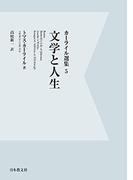 カーライル選集 デジタル・オンデマンド版 5 文学と人生