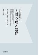 ユング著作集 デジタル・オンデマンド版 5 人間心理と教育