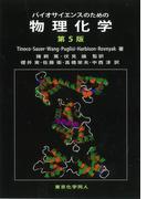 バイオサイエンスのための物理化学 第5版