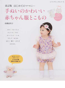 手ぬいのかわいい赤ちゃん服とこもの はじめてのママに… 改訂版 (レディブティックシリーズ)(レディブティックシリーズ)