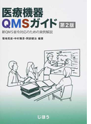 医療機器QMSガイド 新QMS省令対応のための実例解説 第2版