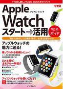 できるApple Watch スタート→活用 完全ガイド(できるシリーズ)