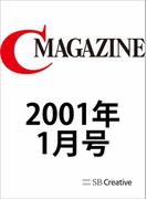 月刊C MAGAZINE 2001年1月号