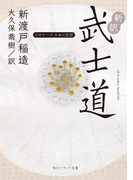 新訳 武士道 ビギナーズ 日本の思想(角川ソフィア文庫)