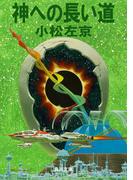 神への長い道(角川文庫)
