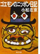 ゴエモンのニッポン日記(角川文庫)