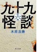 九十九怪談 第六夜(角川書店単行本)