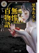 無惨百物語 ておくれ(角川ホラー文庫)