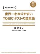 【期間限定価格】世界一わかりやすい TOEICテストの英単語