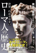 世界一わかりやすいローマ人の歴史(新人物文庫)