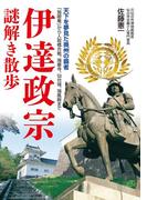 伊達政宗謎解き散歩(新人物文庫)