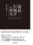 【期間限定価格】復員・引揚げの研究(中経出版)