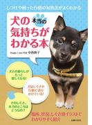 犬の本当の気持ちがわかる本