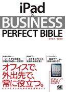 iPad×BUSINESS PERFECT BIBLE