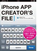 iPhoneアプリ・クリエイターズファイル[2011-2012]