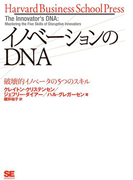 【期間限定価格】イノベーションのDNA