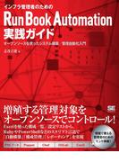 インフラ管理者のためのRun Book Automation実践ガイド