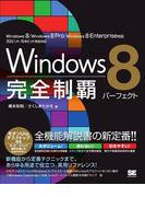 Windows 8 完全制覇パーフェクト