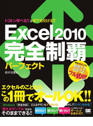 Excel2010 完全制覇パーフェクト
