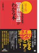 ITエンジニアのための【業務知識】がわかる本 第3版