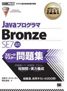 オラクル認定資格教科書 Javaプログラマ Bronze SE7 スピードマスター問題集