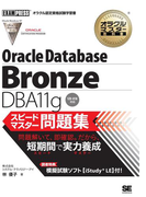 オラクルマスター教科書 Bronze DBA11g スピードマスター問題集
