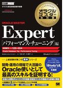 オラクルマスター教科書 ORACLE MASTER Expert パフォーマンス・チューニング編