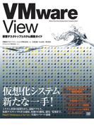 VMware View仮想デスクトップシステム構築ガイド