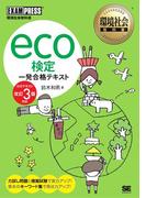 環境社会教科書 eco検定 一発合格テキスト <公式テキスト改訂3版対応>