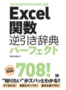 Excel関数逆引き辞典パーフェクト 2010/2007/2003/2002対応