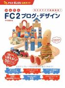かんたんFC2ブログ・デザイン(FC2ブログ公式ガイド)