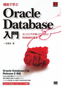 機能で学ぶOracle Database入門