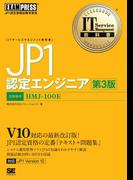 IT Service Management教科書 JP1認定エンジニア 第3版