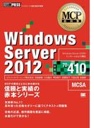 MCP教科書 Windows Server 2012(試験番号:70-410)