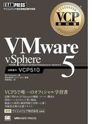 VCP教科書 VMware vSphere 5