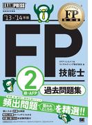 FP教科書 FP技能士2級・AFP 過去問題集 '13~'14年版