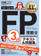 FP教科書 FP技能士3級 テキスト&問題集 '13~'14年版