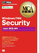 MCA教科書 Security(試験番号:M10-401)Windows7対応