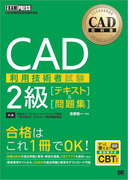 CAD教科書 CAD利用技術者試験2級[テキスト]&[問題集]