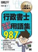 行政書士教科書 行政書士 出る!出る! 用語集 987